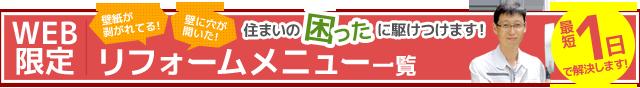 WEB限定 こにしのニコニコリフォームおすすめ内装メニューー一覧  明石市を中心に住まいの困ったに駆けつけます!