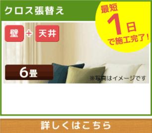 畳表替え WEB限定 こにしのニコニコリフォーム 兵庫県明石 壁紙