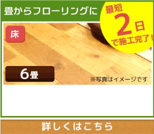 畳からフローリング WEB限定 小西建築 兵庫県明石市を中心に住まいの困ったに駆けつけます!