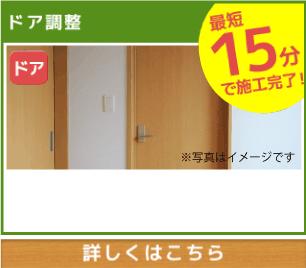 開き戸から引き戸 WEB限定 小西建築 兵庫県 明石 神戸 姫路