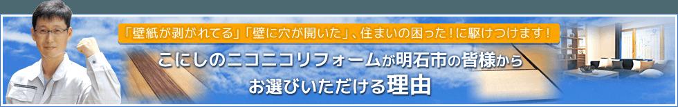 こにしのニコニコリフォームが兵庫県明石市の皆様からお選びいただける4つの理由