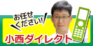 小西建築 内装リフォーム こにしニコニコ 神戸 姫路 フローリング